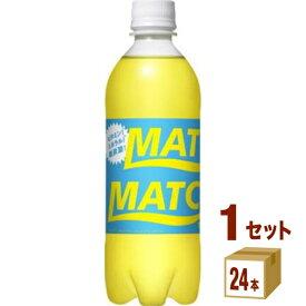 大塚食品 マッチ MATCH 500ml×24本×1ケース (24本) 飲料【送料無料※一部地域は除く】