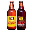 ホッピー330ml瓶(24本入)&ホッピーブラック(24本入) ホッピービバレッジ飲料 飲料【送料無料※一部地域は除く】