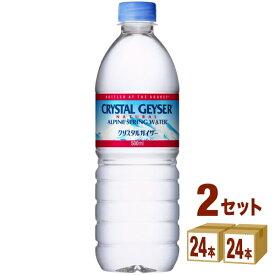 大塚食品 クリスタルガイザー 500ml×24本×2ケース (48本) 飲料【送料無料※一部地域は除く】