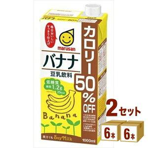 マルサンアイ マルサン豆乳バナナカロリ50%オフ 1000ml×6本×2ケース (12本) 飲料【送料無料※一部地域は除く】