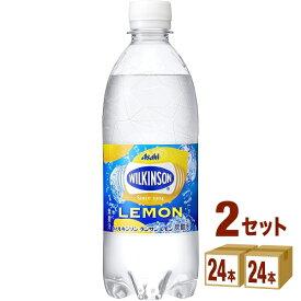 アサヒ ウィルキンソン タンサン レモン 500ml×24本×2ケース 飲料【送料無料※一部地域は除く】 炭酸水