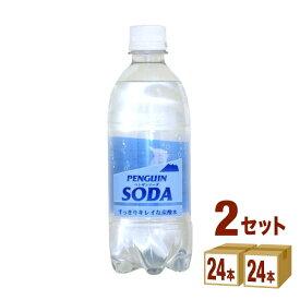 【2CS】ペンギンソーダ ペット炭酸水500ml(48本入)飲料寿屋清涼食品 飲料【送料無料※一部地域は除く】