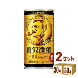 【2CS】BOSS ボス贅沢微糖185g×60本 サントリーボス飲料サントリーフーズ 飲料【送料無料※一部地域は除く】
