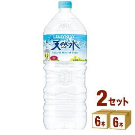 サントリー 南アルプスの天然水 ペットボトル 2000 ml×6本×2ケース (12本) 飲料【送料無料※一部地域は除く】