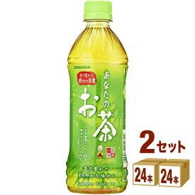 日本サンガリア あなたのお茶ペット 500ml×24本×2ケース (48本) 飲料【送料無料※一部地域は除く】