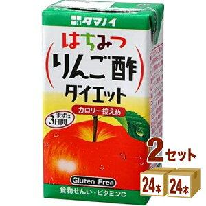 タマノイ はちみつりんご酢 ダイエット 125ml×24本×2ケース (48本) 飲料【送料無料※一部地域は除く】