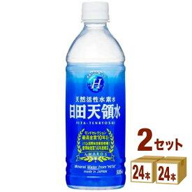 グリーングループ 日田天領水ペットボトル 500ml×24本(個)×2ケース 飲料【送料無料※一部地域は除く】