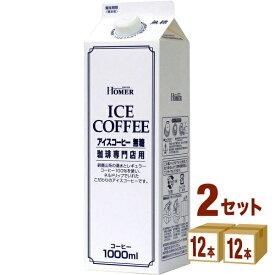 ホーマー アイスコーヒー無糖 珈琲専門店用 1000ml×12本×2ケース (24本) 飲料【送料無料※一部地域は除く】