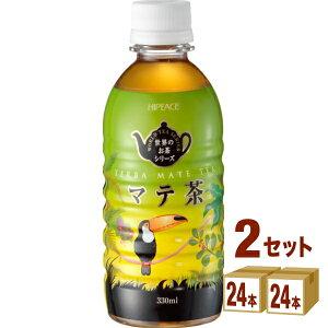 ハイピース(盛田) マテ茶 330ml×24本×2ケース (48本) 飲料【送料無料※一部地域は除く】