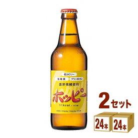 ホッピービバレッジ ホッピー330ml瓶(24本入) ホッピービバレッジ飲料 330ml×24本×2ケース 飲料【送料無料※一部地域は除く】
