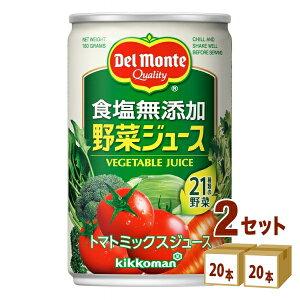 キッコーマン飲料 デルモンテ 食塩無添加野菜ジュース 缶 160ml×20本×2ケース (40本) 飲料【送料無料※一部地域は除く】