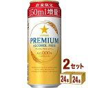 サッポロ プレミアムアルコールフリー 350ml+150ml 増量缶 500ml×24本×2ケース (48本) 飲料【送料無料※一部地域は…