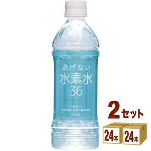 奥長良川名水 逃げない水素水36 500ml×24本×2ケース (48本) 飲料【送料無料※一部地域は除く】