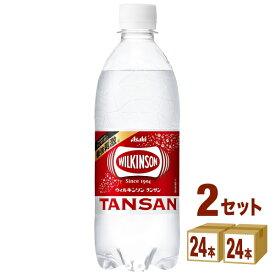 アサヒ ウィルキンソン タンサン 500 ml×24 本×2ケース 飲料【送料無料※一部地域は除く】