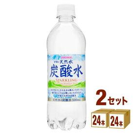 サンガリア伊賀の天然水炭酸水ペット500ml×48本 日本サンガリア