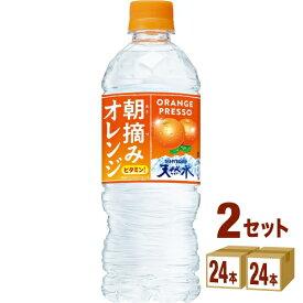 サントリー 南アルプスの天然水&朝摘みオレンジ 540ml 2ケース(48本)サントリーフーズ