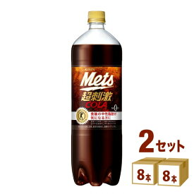 キリンメッツコーラ(Mets) 1.5L×8本×2ケース(計16本セット)特定保健用食品 特保 トクホ メッツコーラ キリンビバレッジ「炭酸飲料」