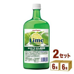 ポッカサッポロフード 業務用ライム100% 720ml ×12本(個) 飲料【送料無料※一部地域は除く】