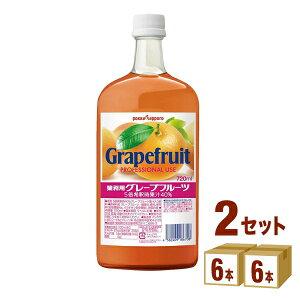 ポッカサッポロフード 業務用グレープフルーツ 720ml ×12本(個) 飲料【送料無料※一部地域は除く】