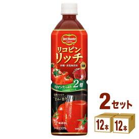 キッコーマン飲料 リコピンリッチ トマト 900ml×12本×2ケース (24本) 飲料【送料無料※一部地域は除く】