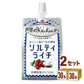 キリン 世界のKitchen(キッチン)から ソルティライチ パウチ 300 ml×30本×2ケース (60本) 飲料【送料無料※一部地域は除く】