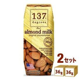 ハルナプロデュース 137ディグリーズ アーモンドミルク(甘味不使用) 180ml×36本(個)×2ケース 飲料【送料無料※一部地域は除く】