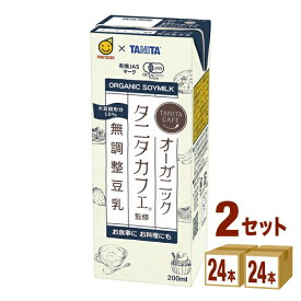 マルサンアイ マルサンタニタ無調整豆乳 200ml×24本×2ケース (48本) 飲料【送料無料※一部地域は除く】