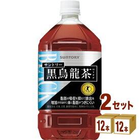 サントリー 黒烏龍茶 1050ml ×24本