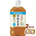 サントリー 胡麻麦茶ペット 1050ml×12本×2ケース 飲料【送料無料※一部地域は除く】