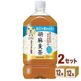 特保 サントリー 胡麻麦茶 1.05L×12本×2【飲料】サントリーフーズ