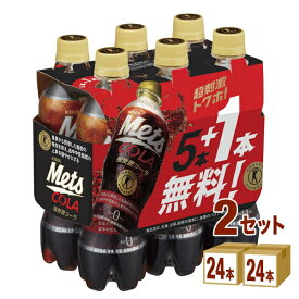 キリン メッツコーラ(Mets) ペット特定保健用食品 特保 480ml×48本 飲料