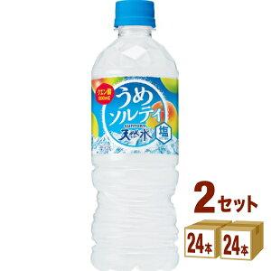 サントリー 天然水 うめソルティ 540 ml×24本×2ケース (48本) 飲料【送料無料※一部地域は除く】
