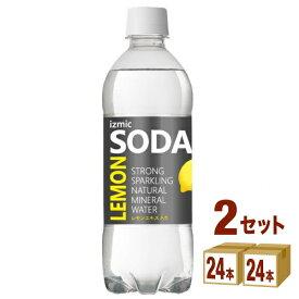 イズミックSODA(ソーダ)レモン 天然水 強炭酸水 500ml×24本×2ケース 飲料