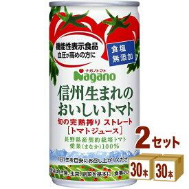 ナガノトマト 信州生まれのおいしいトマト食塩無添加 (機能性表示食品) 190g×30本×2ケース (60本) 飲料【送料無料※一部地域は除く】