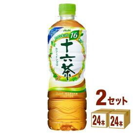 アサヒ 十六茶 ペット 630ml×24本×2ケース (48本) 飲料【送料無料※一部地域は除く】