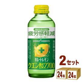 ポッカサッポロフード キレートレモン クエン酸2700 瓶 155ml×24本×2ケース (48本) 飲料【送料無料※一部地域は除く】