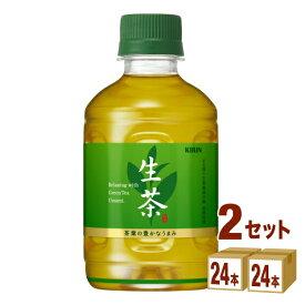 キリン 訳あり 賞味期限2021年4月 生茶 280 ml×24本×2ケース (48本) 飲料【送料無料※一部地域は除く】