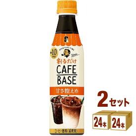 サントリー ボス カフェベース 甘さ控えめ 340ml×24本×2ケース (48本) 飲料【送料無料※一部地域は除く】
