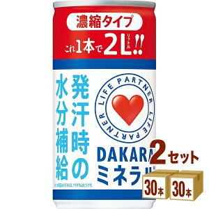 サントリー DAKARA ダカラ ミネラル 濃縮 タイプ 195ml×30本×2ケース (60本) 飲料【送料無料※一部地域は除く】