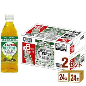 ダイドー 大人のカロリミット 玉露仕立て緑茶プラス 16本+8本入り 500ml×24本×2ケース (48本) 飲料【送料無料※一部地域は除く】