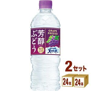 サントリー 芳醇ぶどう&サントリー天然水 水 540ml×24本×2ケース (48本) 飲料【送料無料※一部地域は除く】