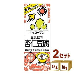キッコーマン 豆乳 飲料 杏仁豆腐 200ml×18本×2ケース (36本) 飲料【送料無料※一部地域は除く】