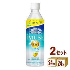 キリン iMUSE(イミューズ) レモンと乳酸菌 500 ml×24 本×2ケース (48本) 飲料【送料無料※一部地域は除く】