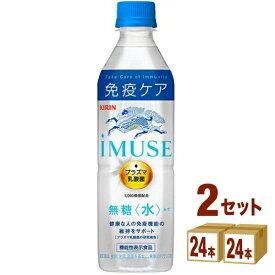 キリン iMUSE(イミューズ) 水 500 ml×24本×2ケース (48本) 飲料【送料無料※一部地域は除く】