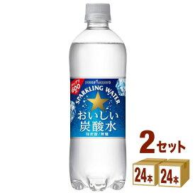 強炭酸水 ポッカサッポロ おいしい炭酸水 600ml×24本×2ケース (48本) 飲料【送料無料※一部地域は除く】