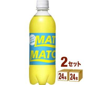 大塚食品 マッチ MATCH 500ml×24本×2ケース (48本) 飲料【送料無料※一部地域は除く】