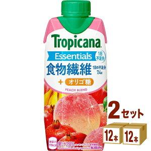キリン トロピカーナ エッセンシャルズ 食物繊維 + オリゴ糖 LLプリズマ パック 330ml×12本×2ケース (24本) 飲料