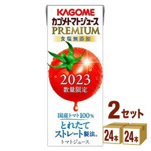カゴメ トマトジュース プレミアム 食塩無添加 パック 195ml×24本×2ケース (48本) 飲料【送料無料※一部地域は除く】