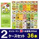 キッコーマン 選べる 豆乳 200ml×18本×2ケース (36本) 飲料【送料無料※一部地域は除く】