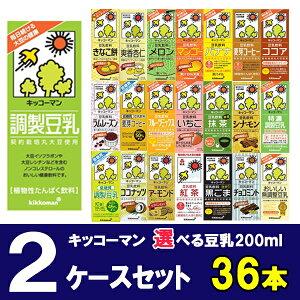 キッコーマンソイ 選べる 豆乳 200ml×18本×2ケース (36本) 飲料【送料無料※一部地域は除く】